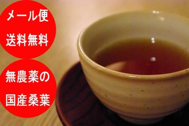 くわ茶 【国産】 桑焙じ・焙煎 100g(グラム) バラ 桑茶 くわのは茶 クワ茶 桑の葉茶 【メール便送料無料】