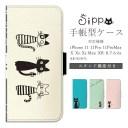 iPhoneケース ショートベルト Sippo 手帳型 ケース | スマホケース iPhone12 iPhone12mini iPh……