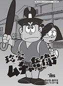 【中古】珍豪ムチャ兵衛 DVD-BOX HDリマスター版【想い出のアニメライブラリー 第52集】