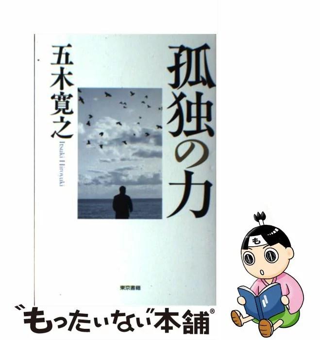 【中古】 孤独の力 / 五木 寛之 / 東京書籍 [単行本]【メール便送料無料】
