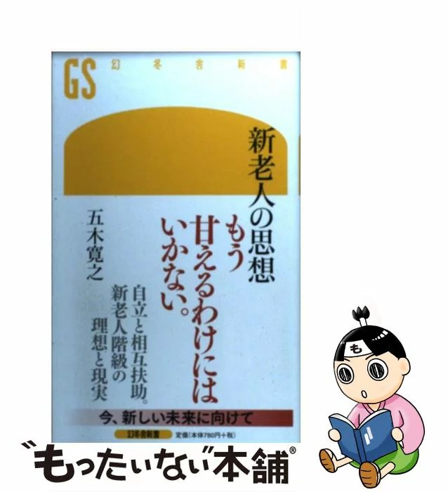 【中古】 新老人の思想 / 五木 寛之 / 幻冬舎 [新書]
