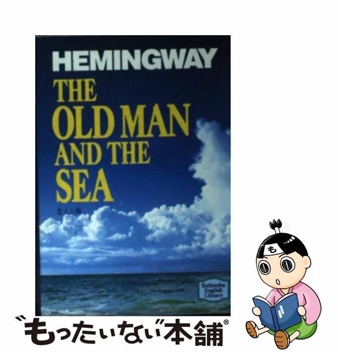 【中古】 老人と海 / アーネスト・ヘミングウェイ, Ernest Heming