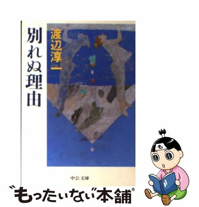 【中古】 別れぬ理由 / 渡辺 淳一 / 中央公論社 [文庫]【メール便送料無料
