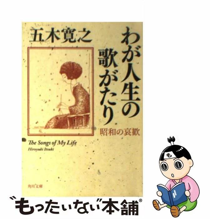 【中古】 わが人生の歌がたり 昭和の哀歓 / 五木 寛之 /