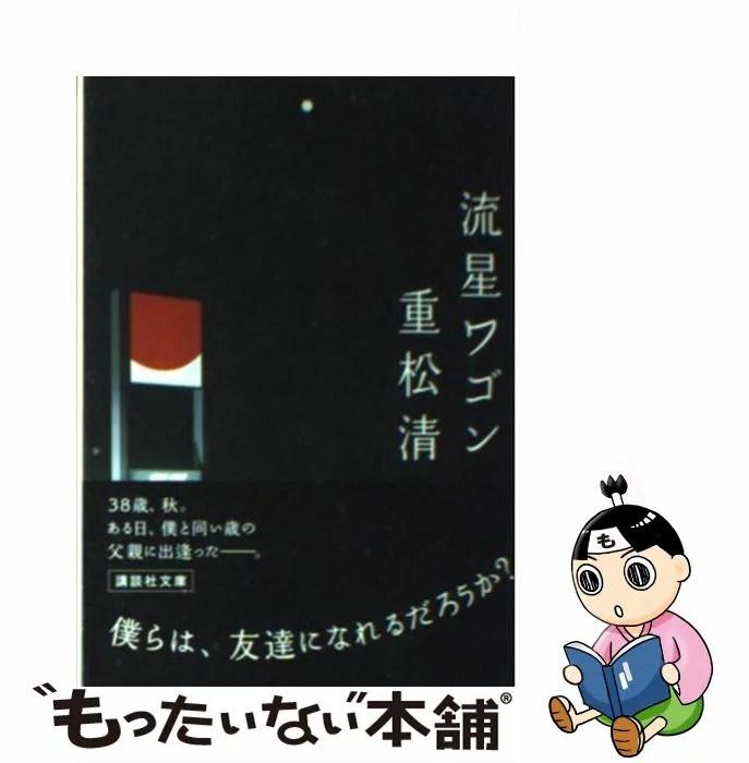【中古】 流星ワゴン / 重松 清 / 講談社 [文庫]【メール便送料無料】【あ