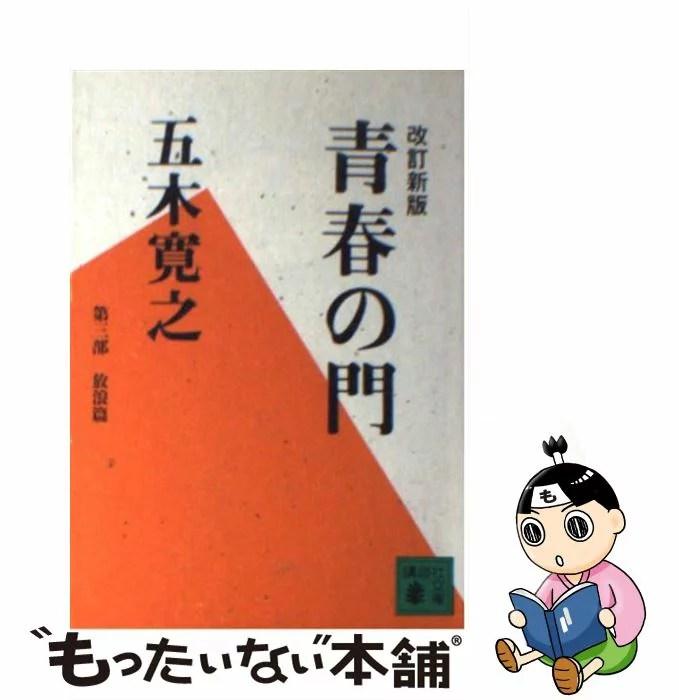 【中古】 青春の門 放浪篇 改訂新版 / 五木 寛之 / 講