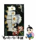 【中古】 銀魂 第41巻 / 空知 英秋 / 集英社 [コミック]【メール便送料無料】【あす楽対応】