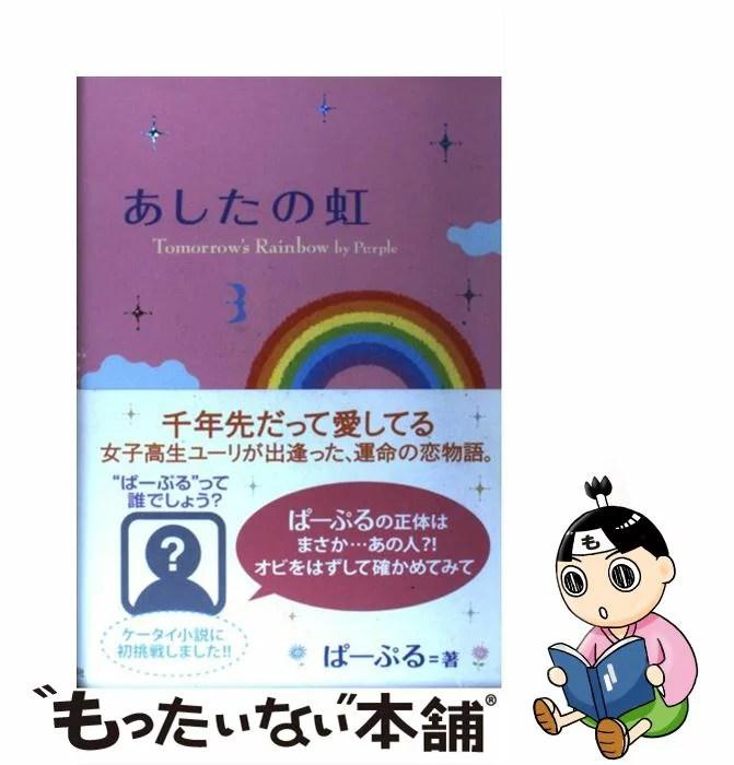 【中古】 あしたの虹 / ぱーぷる (瀬戸内 寂聴) / 毎日新聞社 [単行本]