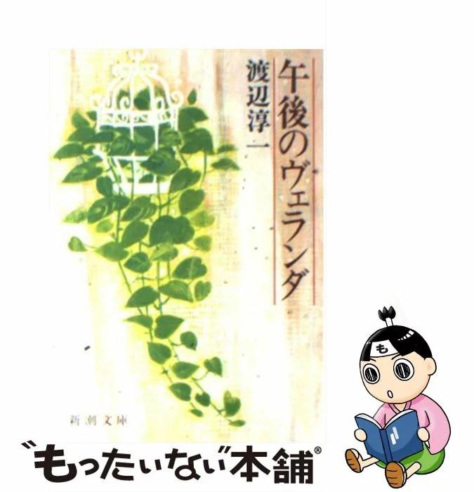 【中古】 午後のヴェランダ / 渡辺 淳一 / 新潮社 [文