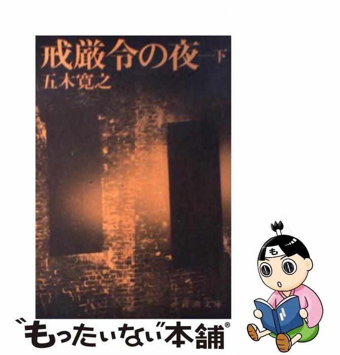 【中古】 戒厳令の夜 下巻 / 五木 寛之 / 新潮社 [文