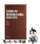 【中古】 DSMーIV精神疾患の分類と診断の手引 / 高橋 三郎 / 医学書院 [単行本]【メール便送料無料】【あす楽対応】