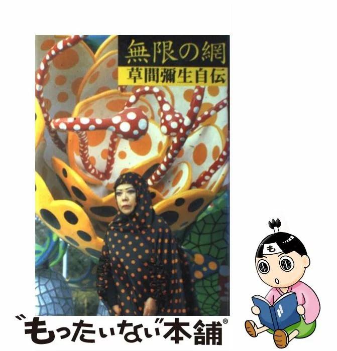 【中古】 無限の網 草間彌生自伝 / 草間 彌生 / 作品社