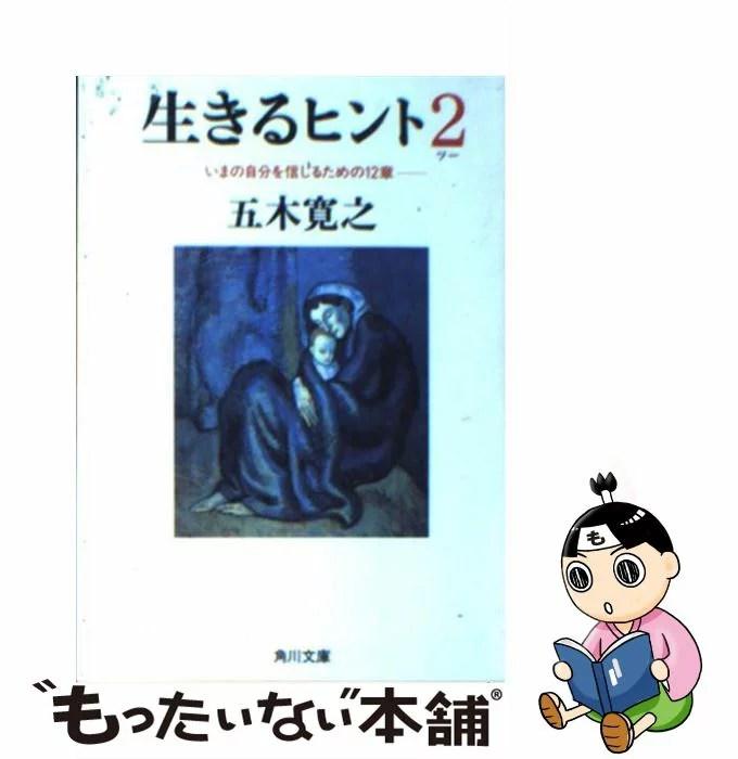 【中古】 生きるヒント 2 / 五木 寛之, 平栗 貞夫, パブロ・ピカソ /