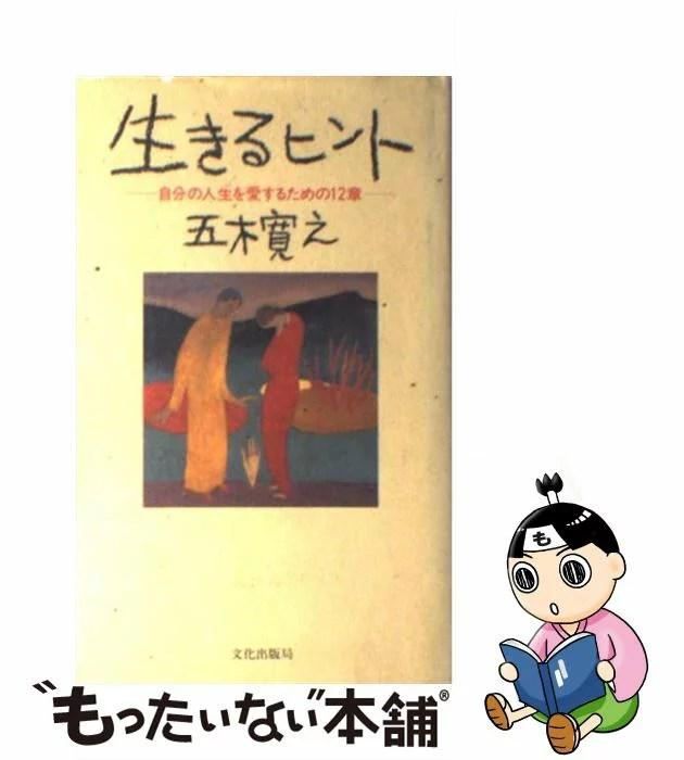 【中古】 生きるヒント 自分の人生を愛するための12章 /