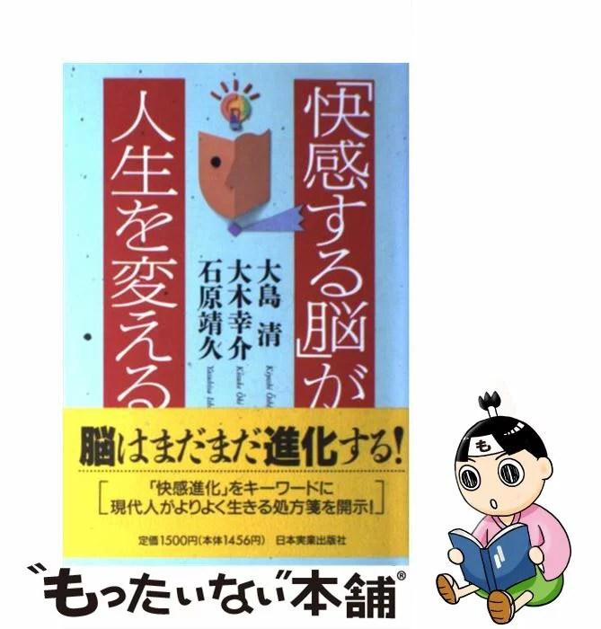 【中古】 「快感する脳」が人生を変える / 大島 清, 大木 幸介, 石原 靖久