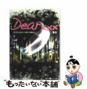 【中古】 Dear××× 伝えきれなかった想いを乗せて / 蒼空 / メディアワークス [文庫]【メール便送料無料】【あす楽対応】