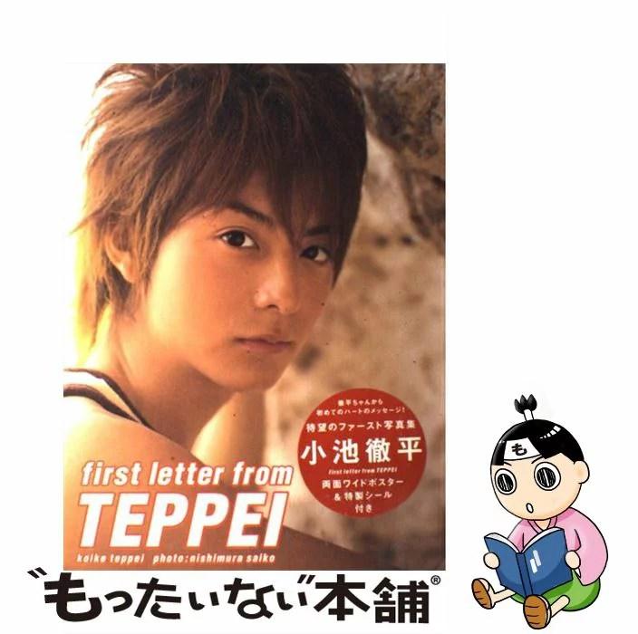 【中古】 First letter from Teppei 小池徹平写真集 / 西村 彩子 / 主婦