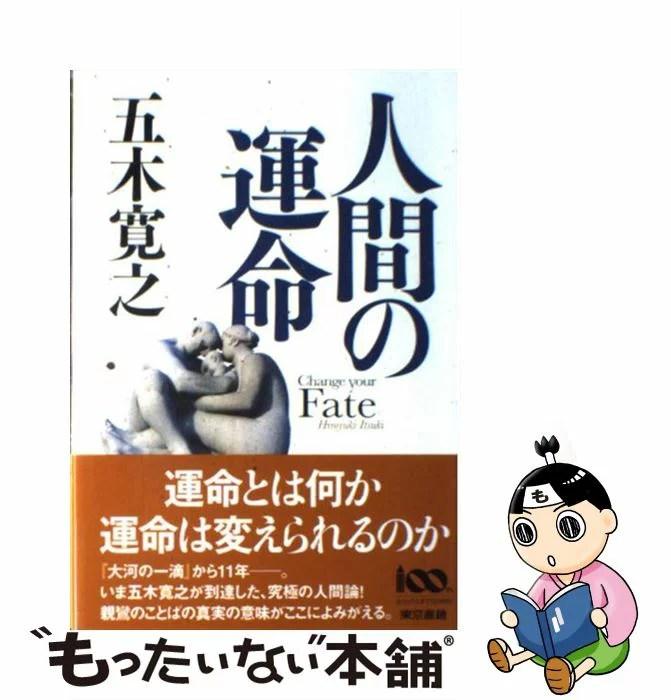 【中古】 人間の運命 / 五木 寛之 / 東京書籍 [単行本