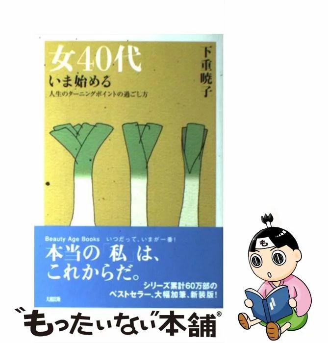【中古】 女40代いま始める 人生のターニングポイントの過ごし方 / 下重 暁子