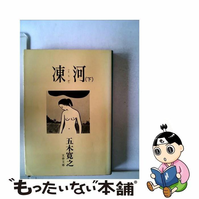 【中古】 凍河 下 / 五木 寛之 / 文藝春秋 [文庫]【