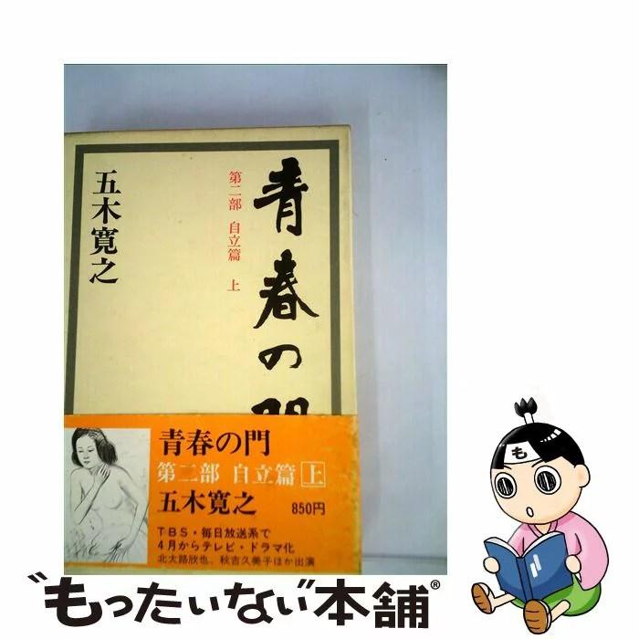【中古】 青春の門 第2部 / 五木 寛之 / 講談社 [単