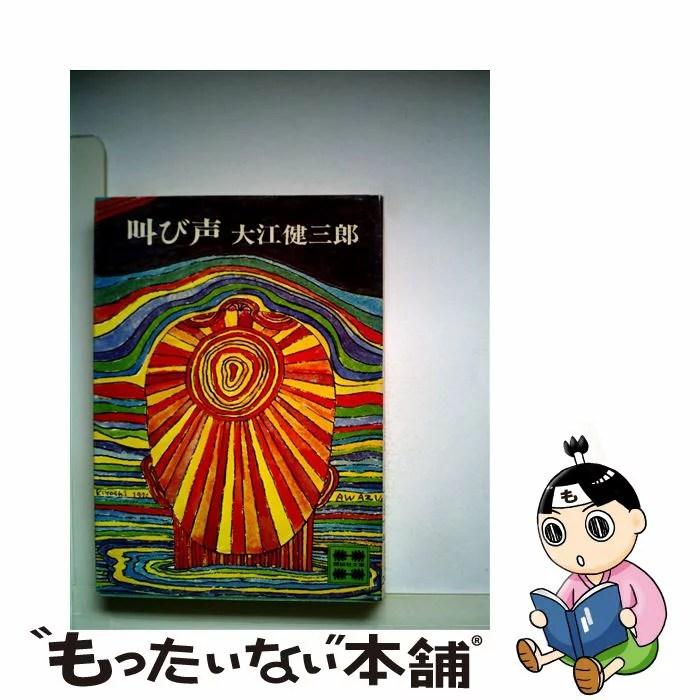 【中古】 叫び声 / 大江 健三郎 / 講談社 [文庫]【メール便送料無料】【あ