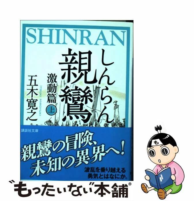 【中古】 親鸞激動篇 上 / 五木 寛之 / 講談社 [文庫