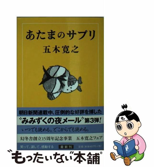 【中古】 あたまのサプリ みみずくの夜メール3 / 五木 寛
