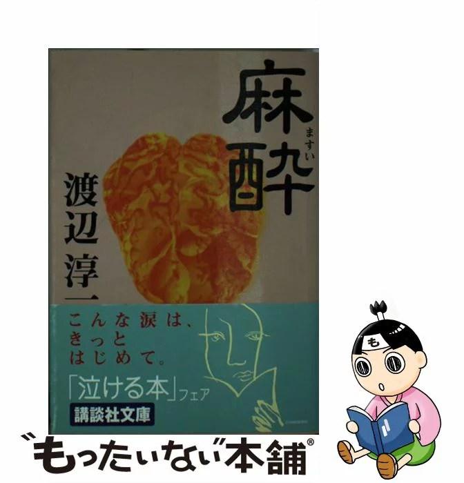 【中古】 麻酔 / 渡辺 淳一 / 講談社 [文庫]【メール