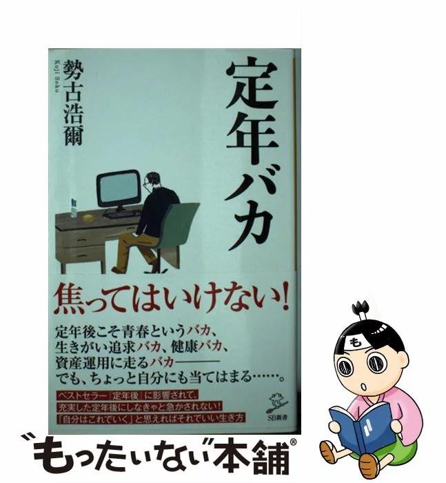 【中古】 定年バカ / 勢古 浩爾 / SBクリエイティブ [新書]【メール便送