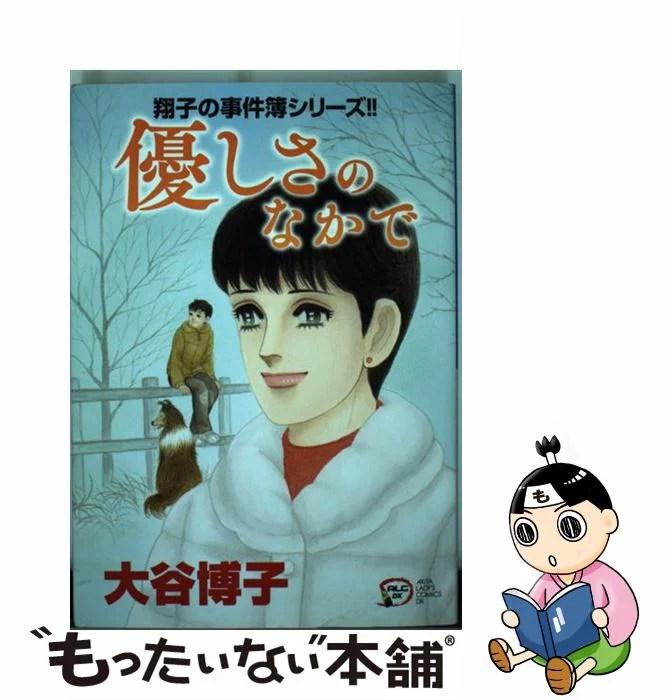 【中古】 優しさのなかで 翔子の事件簿シリーズ!! / 大谷博子 / 秋田書店