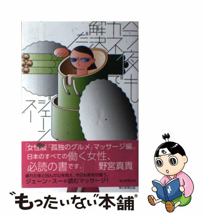 【中古】 今夜もカネで解決だ / ジェーン・スー / 朝日新聞出版 [単行本]【