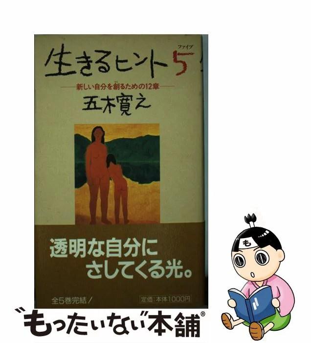【中古】 生きるヒント 5 / 五木 寛之 / 文化出版局 [単行本]【メール便