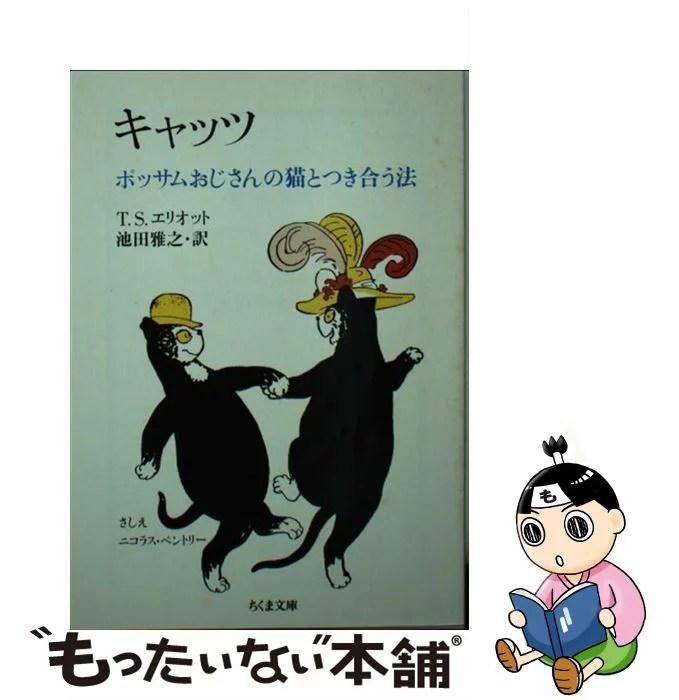 【中古】 キャッツ ポッサムおじさんの猫とつき合う法 / T.S. エリオット,
