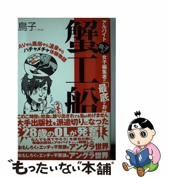 【中古】 鳥子の蟹工船 アルバイト女子編集者の「最底なお仕事