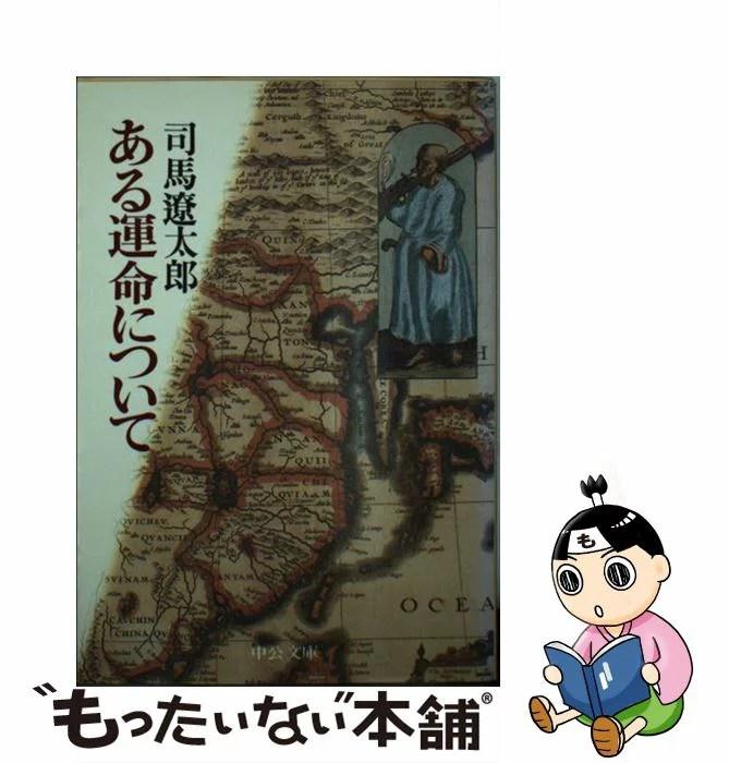 【中古】 ある運命について / 司馬 遼太郎 / 中央公論社 [ペーパーバック]【メール便送料無料】【あす楽対応】