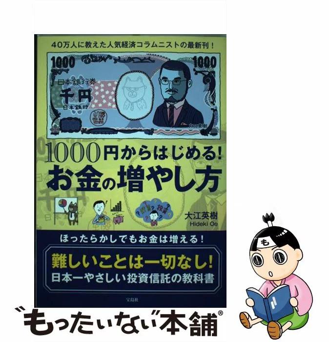 【中古】 1000円からはじめる! お金の増やし方 / 大江 英樹 / 宝島社