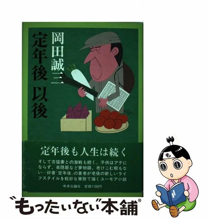 【中古】 定年後以後 / 岡田 誠三 / 中央公論社 [単行本]【メール便送料無