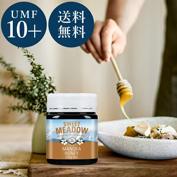 送料無料 UMF 10+ マヌカハニー 250g【MGO(MG)262〜514mg相当】 Sweet Meadow[まとめ買い割引:楽天クーポ...