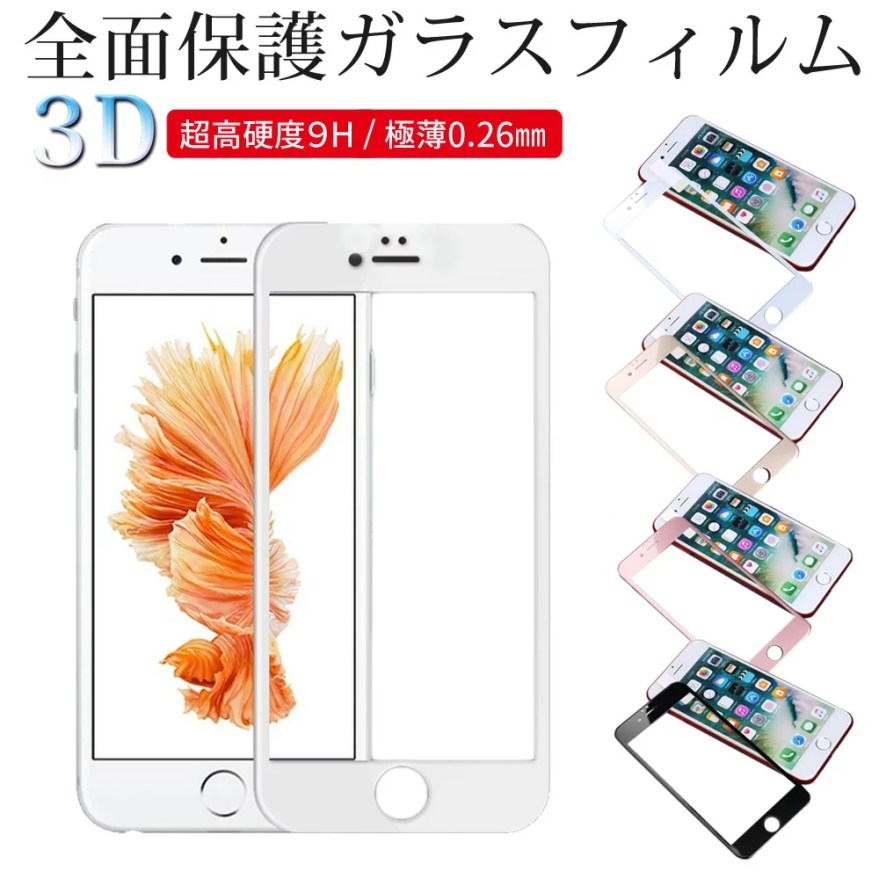 全面保護 iPhone8 iPhone7