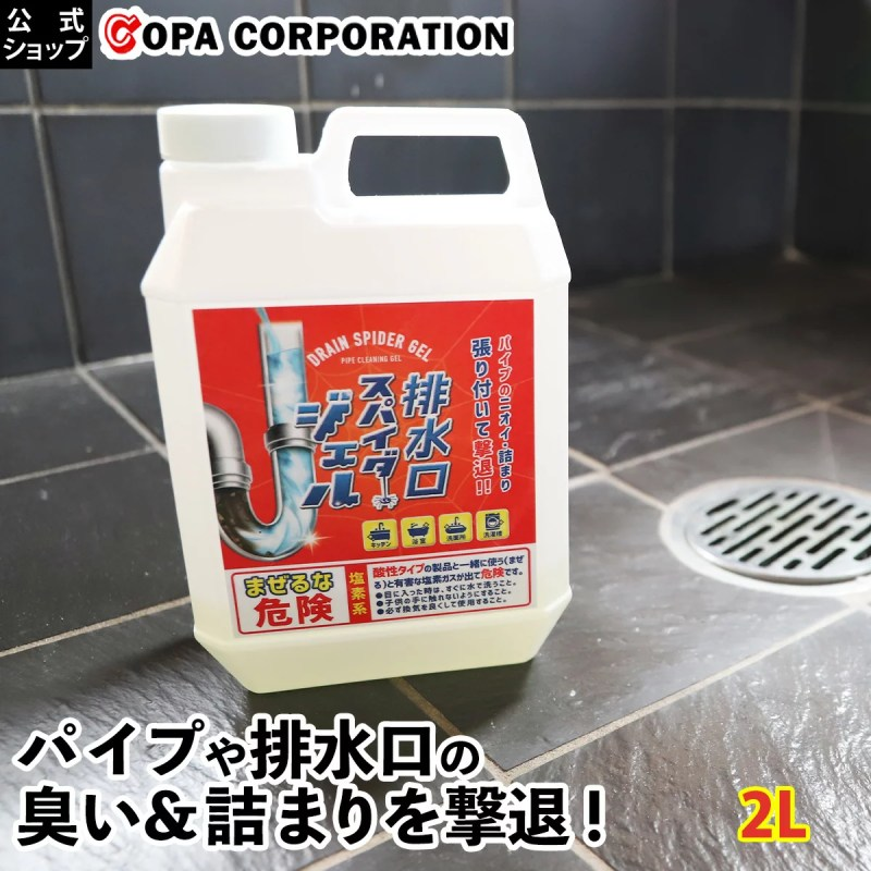 【コパ公式】排水口スパイダージェル 2Lセット パイプクリーナー 排水口クリーナー 排水口 排水溝