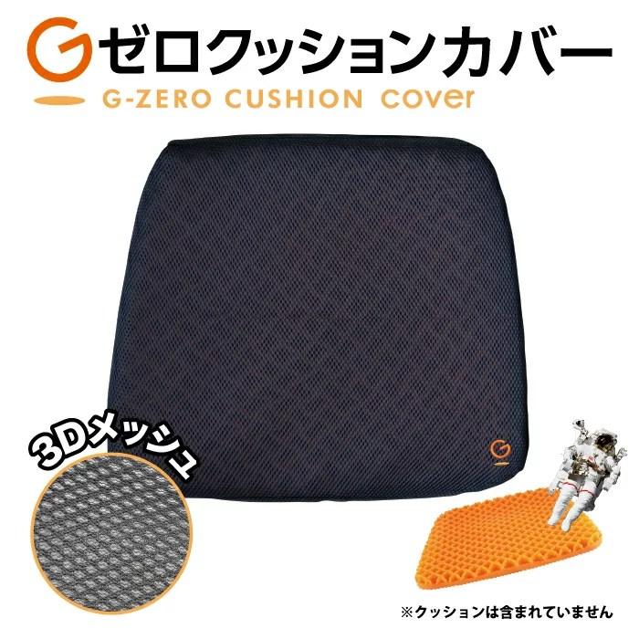 【コパ公式】Gゼロクッションカバー メッシュ クッション カバー |クッションカバー クッション カ