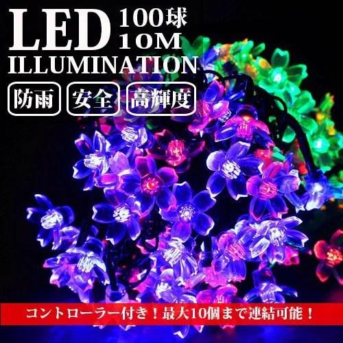 LEDイルミネーション 桜 さくら 10m 100球 ストレートライト コントロ