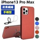 炭素繊維カバー iPhone13 Pro Maxケース 手帳型 薄型 カーボンファイバー 炭素繊維カバー TPU ……