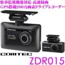 コムテック GPS内蔵ドライブレコーダー ZDR-015 高画質200万画素FullHD常時録画 前後2カメラ HDR/WDR搭載 駐車監視機能対応 ノイズ対策..