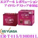 GSユアサ GS YUASA ECO.R Revolution エコアール レボリューション ER-T-115/130D31L 充電制御車 通常車 アイドリングストップ車対応バ..