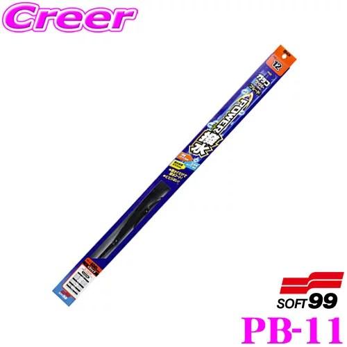 ソフト99 ガラコワイパー PB-11 パワー撥水ワイパーブレード 550mm 【超強力撥水コーティング!】