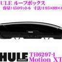【ウィンターキャンペーン対象商品!】 THULE MotionXT L TH6297-1 スーリー モーションXT L TH6297-1 ルーフボックス (ジェットバッグ) 【デュアルオープン/新パワークリック搭載 ブラック】