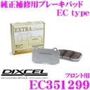 DIXCEL ディクセル EC351299 純正補修向けブレーキパッド EC type (エクストラクルーズ/EXTRA Cruise) 【鳴きが少なくダスト低減ながら..
