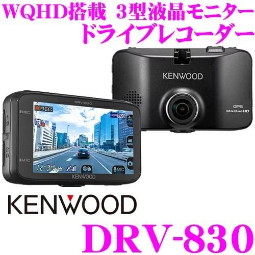 ケンウッド GPS内蔵ドライブレコーダー DRV-830 3型液晶モニター WQHD(2560×1440)録画 Gセンサー/GPS/HDR/運転支援機能搭載ドラレコ 駐車監視/長時間駐車録画対応 mi